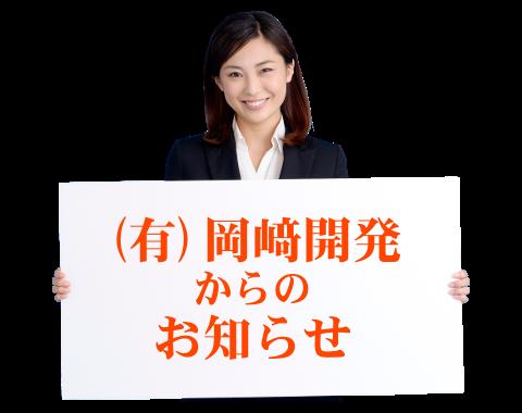 有限会社 岡崎開発からのお知らせ